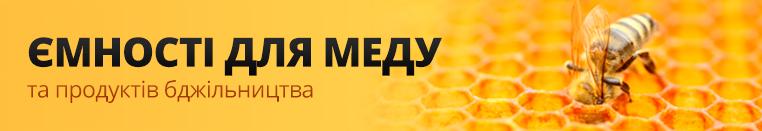 платсикові ємності для меду
