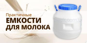 практичные емкости для молока