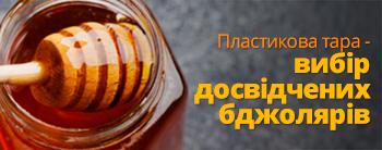 пластикова тара- вибір досвічених бджолярів
